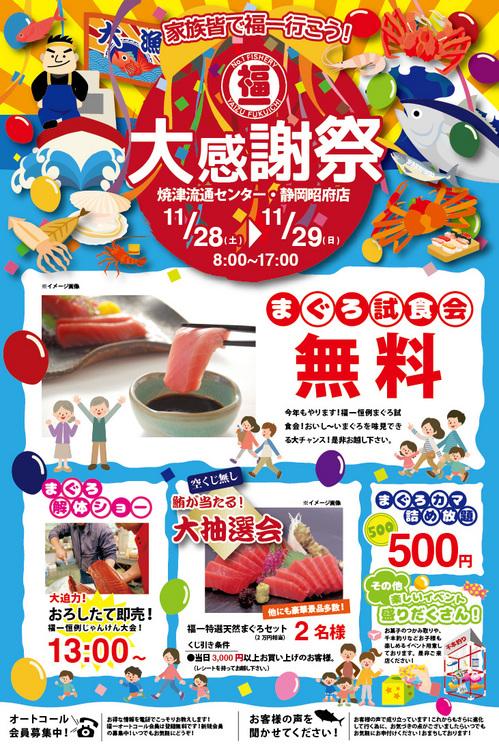 福一漁業お客様感謝祭表のコピーのコピー.jpg