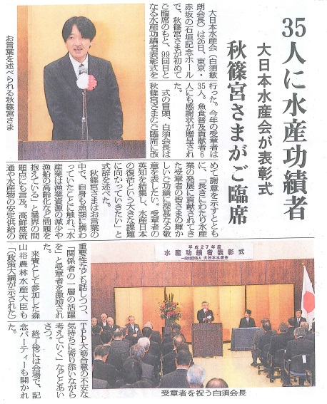 H27水産功績者 水経新聞記事15.11.27.jpg