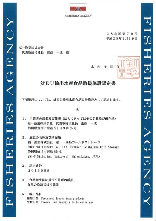EU HACCP認定書16.4.19.jpg