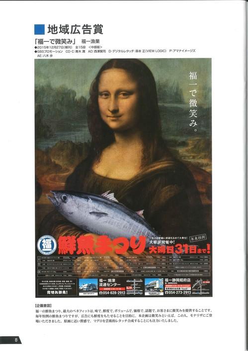 「福一で微笑み」地域広告賞16.10.28.jpg