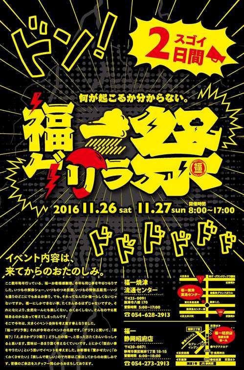 2016 福一ゲリラ祭(感謝祭).jpg