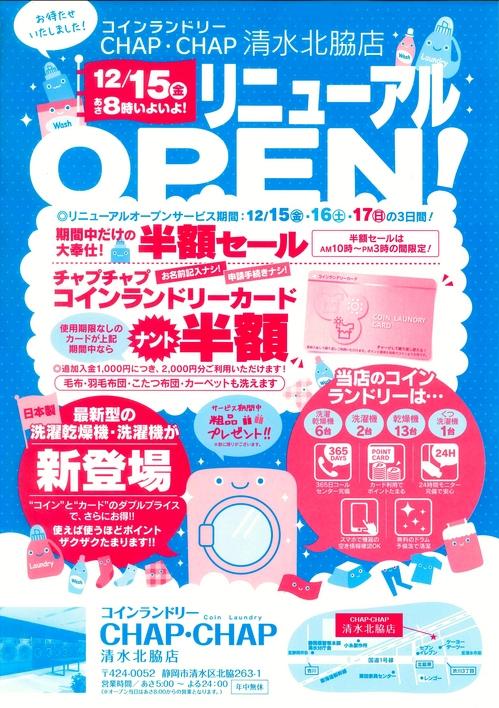 清水北脇店 リニューアルオープンチラシ.jpg